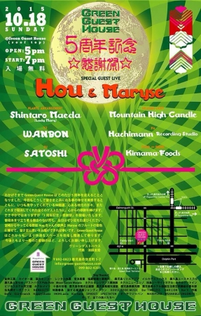 Green Guest House 5周年☆感謝祭